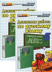 скачать решебник по русскому языку ладыженская 6 класс